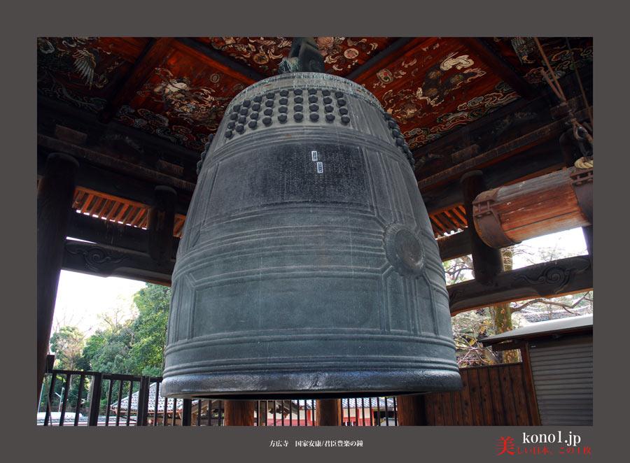 美しい日本、この一枚。京都市東山区 方広寺の鐘_豊臣家滅亡のトリガー投稿ナビゲーション